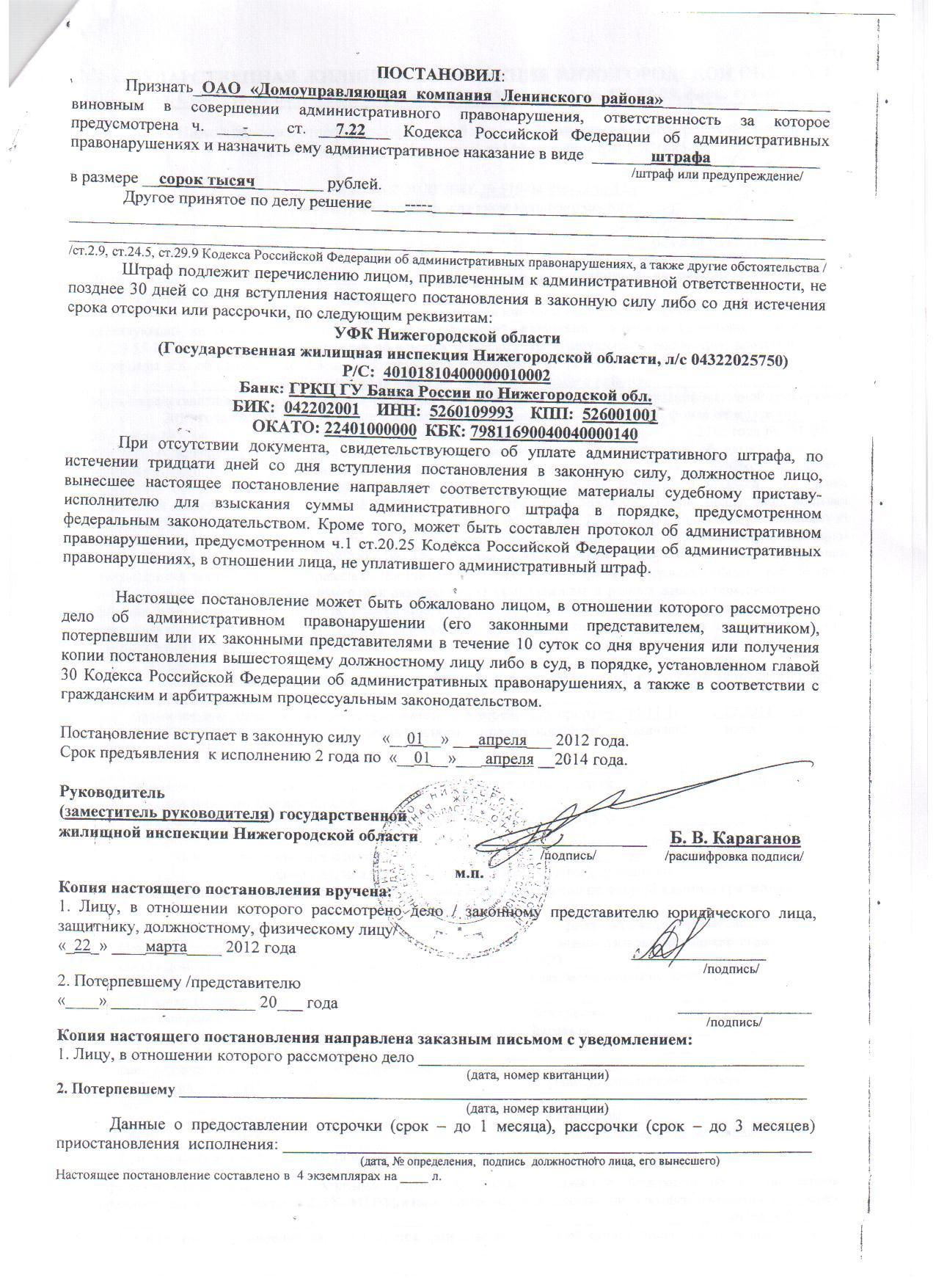 privlechenie-k-administrativnoy-otvetstvennosti-chlena-izbiratelnoy-komissii